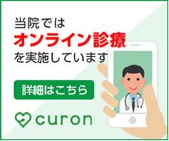 当店ではオンライン診療を実施しています